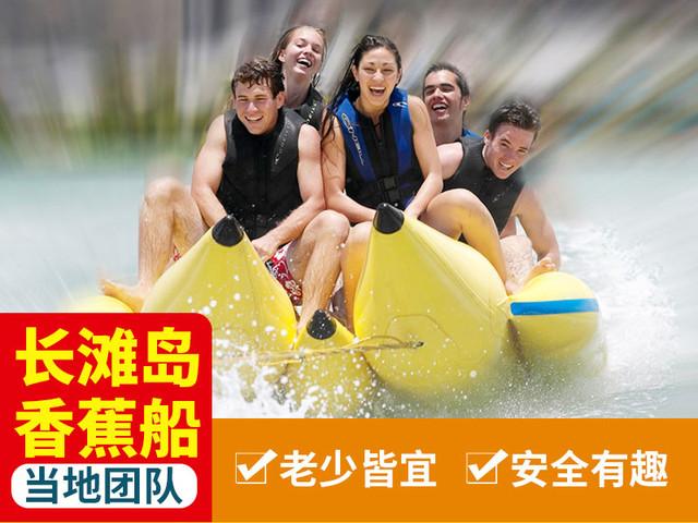 <菲律宾长滩岛一日游水上项目:香蕉船>中文讲解 全程导游陪同