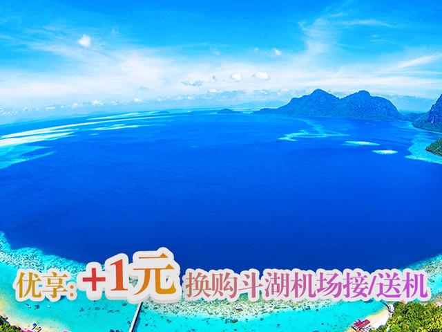 <马来西亚沙巴仙本那敦沙卡兰海洋公园4岛跳岛游一日游【1元接/送机+赠水下拍照+玻璃船】>