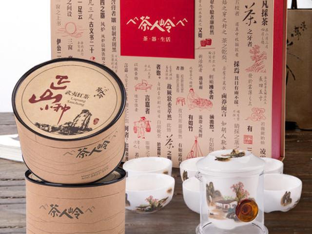 <茶人岭武夷山正山小种红茶茶具礼盒>