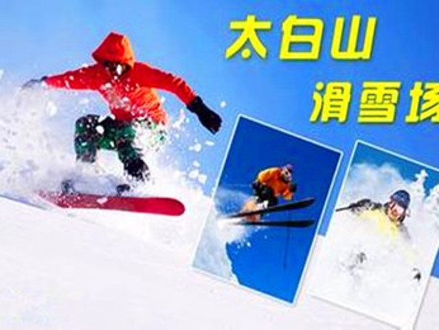 <【特卖汇-拼假去旅行】秦岭太白山滑雪1日游>雪域世界 童话王国