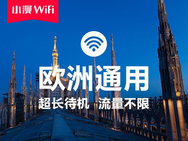 欧洲通用WiFi热点设备租赁 全程高速不降速 不限流量 支持机场自取 支持快递 待机时间长 支持多人共享(小漫)