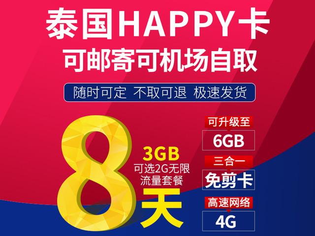 [国庆]<环球漫游 泰国电话卡Happy卡8天高速4G流量>泰国全境使用 北京苏州深圳三地就近发货 机场可自取