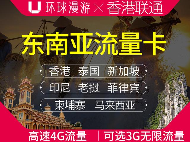 <环球漫游 东南亚通用8天手机电话高速4G流量>三卡合一 插卡即用 4G网速