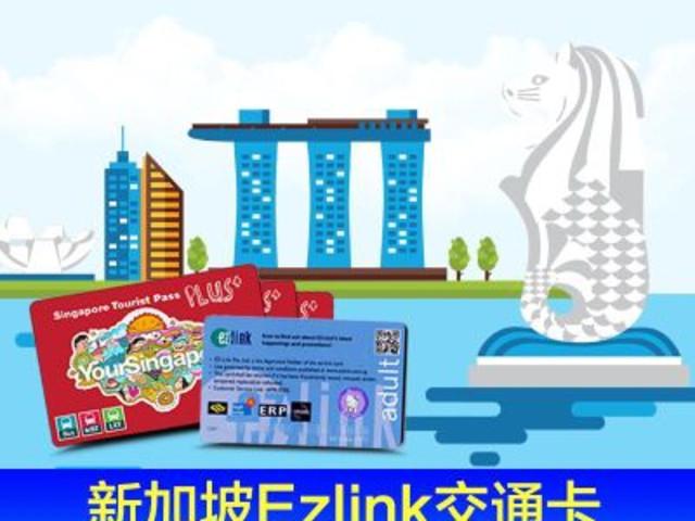 <新加坡交通卡地铁卡ezlink一卡通巴士公交卡租易通卡可选机场自取>机场自取可定当天