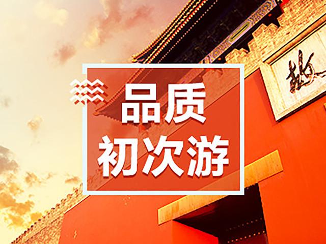 <北京5日游>指定团期买一送一,京城品牌连锁酒店,暑期特约清华艺术馆,获奖导游带队,观半部清朝史之恭王府,故宫3H深度游赠珍宝馆,当地参