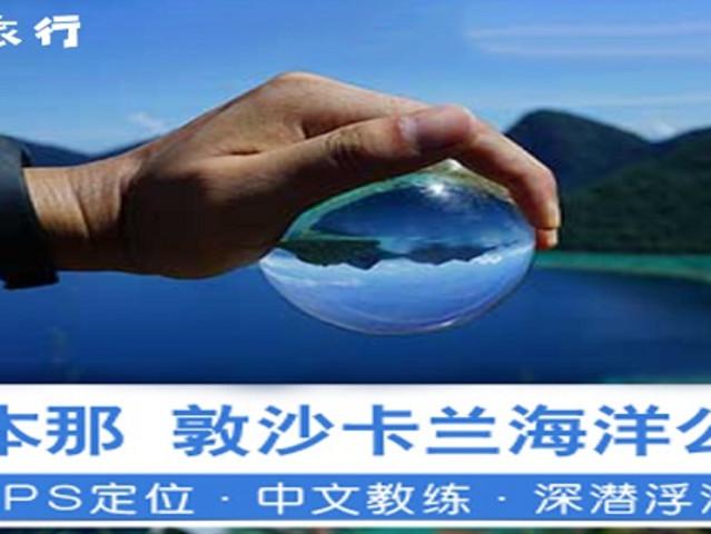 <仙本那敦沙卡蘭海洋公園一日游>【登頂珍珠島 俯瞰海洋公園 探訪巴瑤族 軍艦島漫潛】貼心中文教練 GPS船