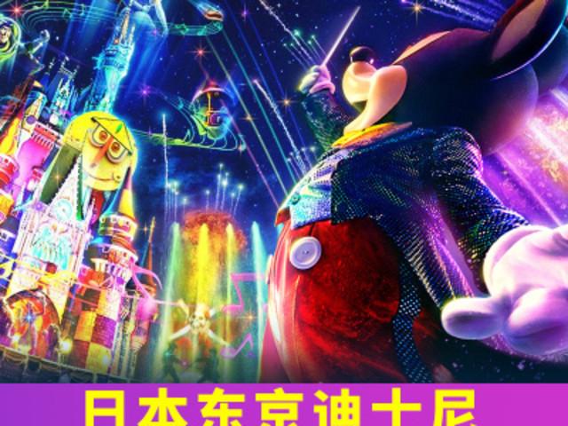 <日本东京迪士尼乐园门票一日票陆地或海洋TokyoDisneyland>无需换票 需打印 扫码入园