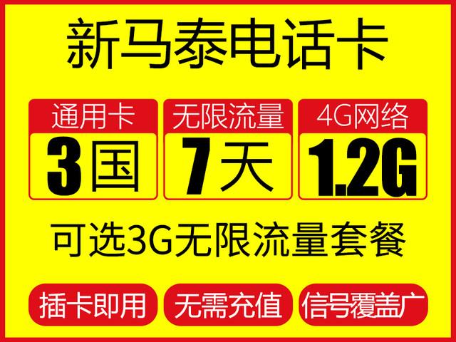 <环球漫游 新马泰电话卡 7天高速4G流量>三卡合一 插卡即用 4G网速