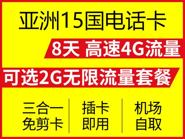 <環球漫游 亞洲15國電話卡 高速4G流量>三卡合一 插卡即用 4G網速