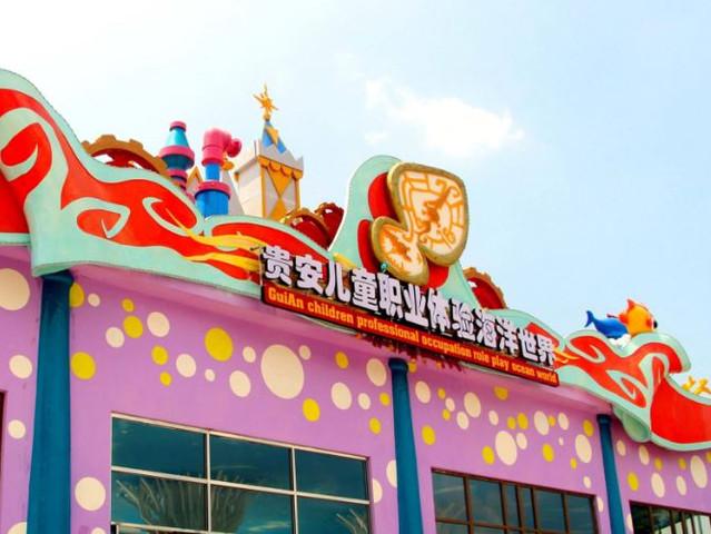 <福州贵安奇趣家儿童体验中心门票>电子票、奇趣家儿童职业体验馆、亲子乐园