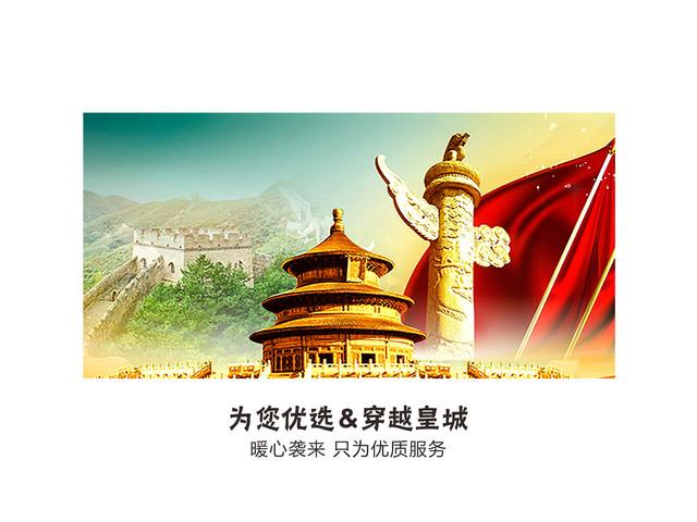 [中秋]<北京3日游>为您优选,4环内免费接,底价好品,打卡网红地,超高性价比,获奖导游带队,24小时在线管家