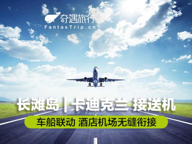 <长滩岛卡迪克兰Caticlan机场接送机>全岛24小时接送+上门接送+一价全包