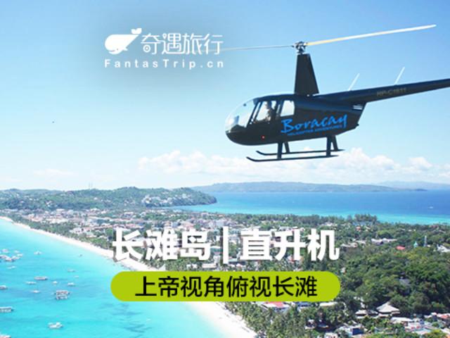 <长滩岛直升机环岛游>上帝视角俯瞰长滩岛+附赠免费导游