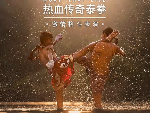 <泰国曼谷MuayThaiLive泰拳表演秀真人真打夜市boxing门票>国技表演 专业选手 真实呈现 精彩刺激