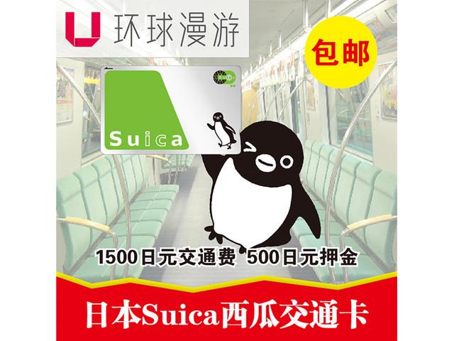 <日本西瓜卡 东京ICOCA卡大阪Suica地铁交通卡地铁巴士>含1500日元+500日元押金  可乘车购物