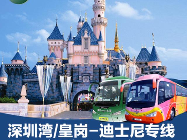 <香港迪士尼乐园快线直达巴士>深圳/皇岗口岸往返乐园直达巴士 口岸自取 当天可订 即时出票 方便快捷