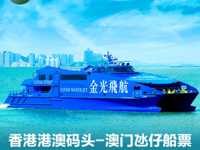 <香港金光飞航船票>香港至澳门船票 快速到达