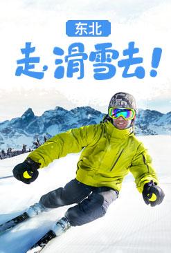 东北滑雪季,tall