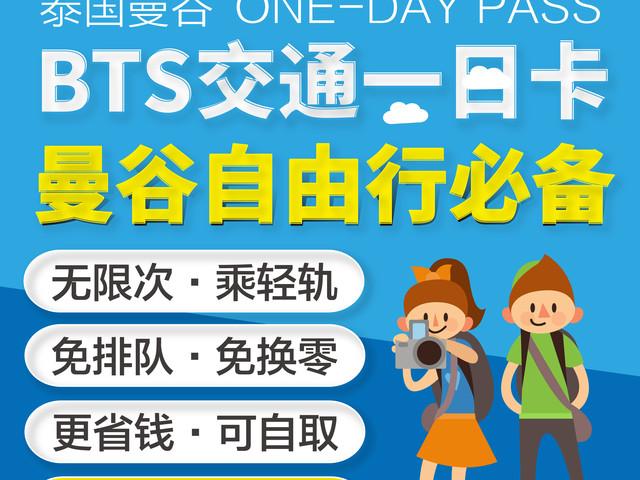 <曼谷BTS轻轨交通一日卡兑换券 >