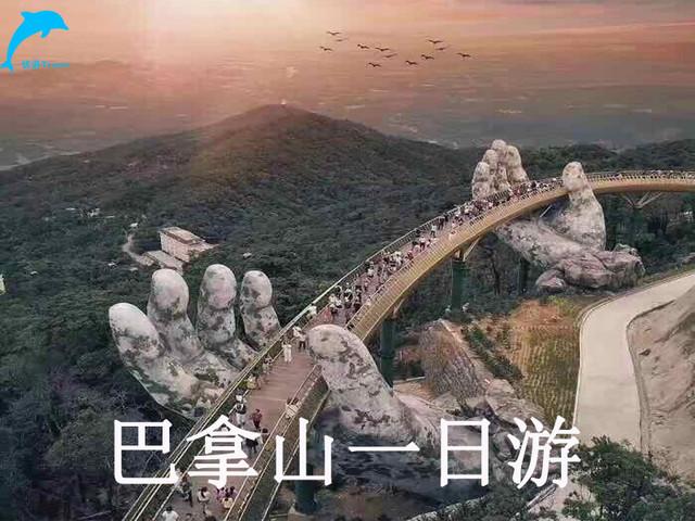 <越南旅游 岘港巴拿山一日游 佛山金桥>巴拿山一日游 网红佛手 含往返缆车门票接送中文导游