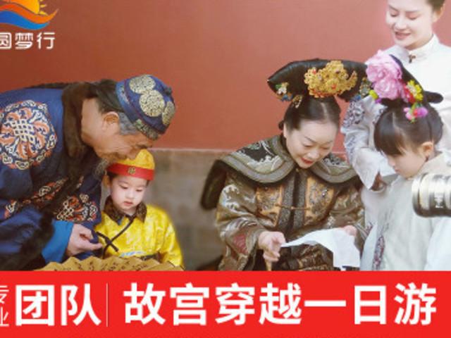 <北京旅游故宫博物院故宫旅拍一日游网红明星摄影摄像师北京一日游>北京旅拍一日游 当季热推