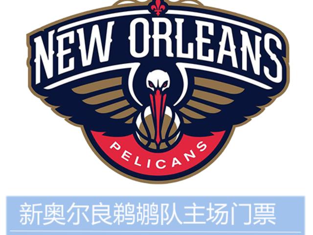 <NBA新奥尔良鹈鹕队主场门票预订2017-18年美国职业篮球NBA>