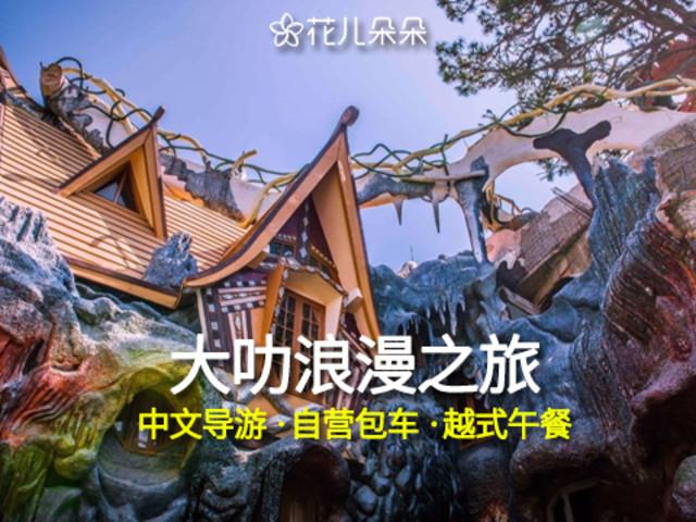 <大叻一日游>火车站+疯屋子+大叻玛丽修道院+达坦拉瀑布【中文导游 酒店接送 八大景点打卡】
