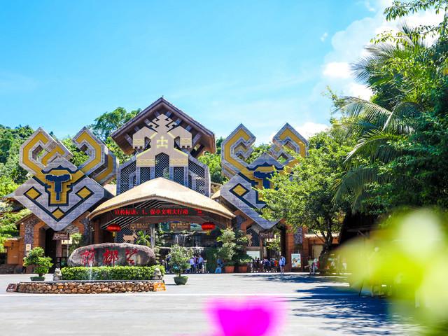 <檳榔谷 1日游>黎苗文化民族風情游 含自助餐