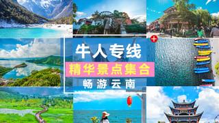 丽江-香格里拉-大理-泸沽湖-玉龙雪山双飞8日游
