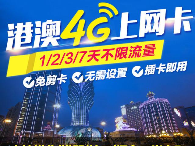 <【包邮】香港澳门4G无限流量上网卡>即插即用、可选通话、港澳4G