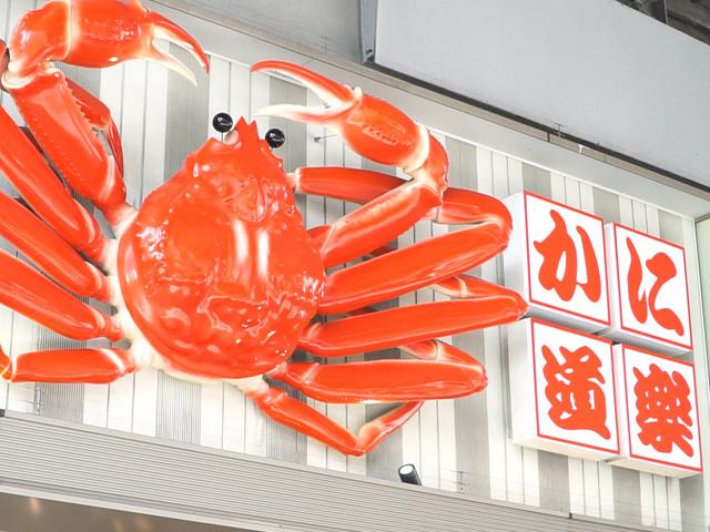 <全日本蟹道樂餐廳預定かに道樂餐廳預約服務螃蟹料理蟹懷石料理>螃蟹料理 為人熟知 性價比高 環境優雅 服務到位