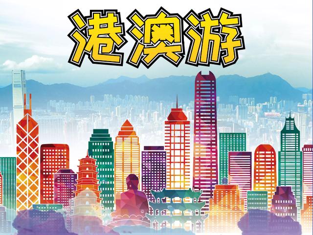 <香港澳门3日游 >0购物0自费丨蜡像馆、海洋公园、迪士尼、还有1天自由行任您选择丨港珠澳大桥、威尼斯人、大三巴牌坊(当地参团)