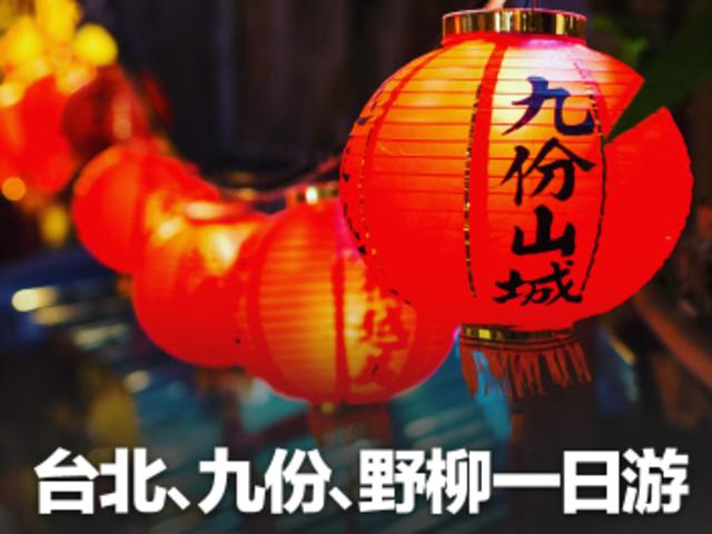 <台北野柳+九份老街+猫村+十分车站1日游>台湾台北经典文化之旅