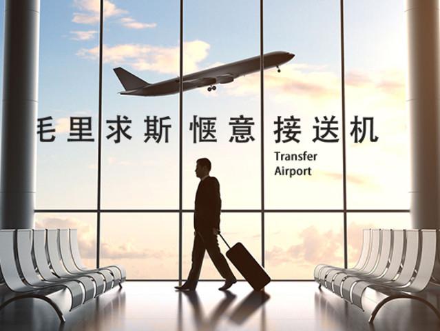 <惬意旅行 毛里求斯全岛接送机  举牌接机 中文客服随时跟踪 >贴心专业老司机