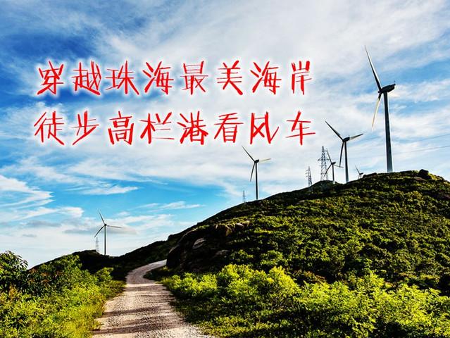 <穿越珠海最美海岸 徒步高栏港看风车>