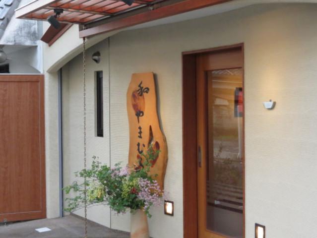 <和山村 官方合作奈良米其林三星餐厅预订 和やまむら怀石料理预约>奈良高级料亭 性价比超群 味蕾及视觉体验