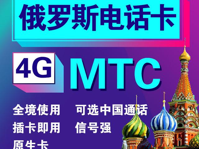 俄罗斯8天200GB上网电话卡MTC(E虫出境)