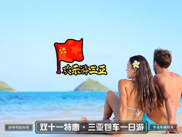 <三亚景区纯玩包车一日游【私密旅行+网红打卡+轻松方便+发呆赠旅拍】>